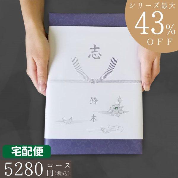 【あす楽対応・土日も発送】カタログギフト 香典返...の商品画像