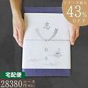 カタログギフト 香典返し 割引 【安心の宅配便/送料無料】最大43%割...