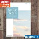 【安心の宅配便/送料無料】 カタログギフト ハーモニック エシカルな暮...
