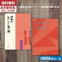 カタログギフト 【送料無料】メイドインジャパン+日本のおいしい食べ物 MJ16+茜-あかね カタログギフト メイドインジャパン (bo)  カタログギフト  st