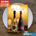 カタログギフト ワイン【安心の宅配便/送料無料】リンベルワイン カーヴ...