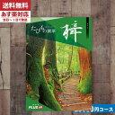 【安心の宅配便/送料無料】カタログギフト 旅行 体験 温泉 ...