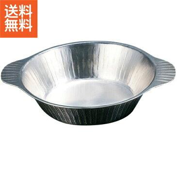 【送料無料】 伝統工芸 槌起 金属加工湯豆腐・寄せ鍋20 〈Ag-4〉鍋 記念品 お祝い 御礼 叙勲祝い 叙勲記念 高額記念品