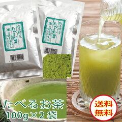 日本茶 ランキング1位獲得歴あり:当店で製粉しています。メール便送料無料★同梱不可、代金引...