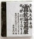 送料無料!『鈴吉』の焼寿司海苔(全型50枚分×2袋)「六本木老舗寿司店ご利用」選べるカットサイズ