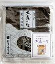 【老舗の 訳あり海苔】寿司はね焼海苔5帖(全型50枚)パリッ!じゅわぁ?、濃厚な旨味の のり !