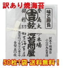ポイント5倍有明海生まれ 訳あり 焼海苔 1袋 全型50枚 ※1袋の場合メール便にてお届け♪代金引換の場合追加送料220円・同梱の場合送料220円かかります。