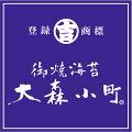 創業明治元年 大森小町 鈴吉海苔店