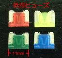 ウルトラヒューズ 低背タイプ 愛車のポテンシャルをUPする『魔法のヒューズ』1個¥1,100(税別)