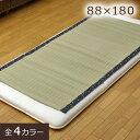 日本製 い草シーツ 寝ござ 夏用シーツ 軽量 コンパクト 吸湿 蒸れにくい 消臭 敷きパッド 純国産 い草ござ 白水 シングル 約88cm×180cm