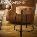 木製 スツール ウッドスツール 椅子 チェア オシャレ ジェラルド ウッドスツール 1