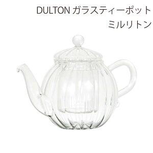 DULTON ダルトン ティーポット 耐熱ガラス おしゃれ 二重構造 ダブルウォールグラス 大容量 シンプル ティータイム ティーパーティー アフタヌーンティー ダイニング かわいい おすすめ 売れ筋 人気 ダブル ウォール ガラスティーポット ミルリトン 700ml