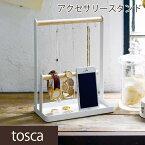 アクセサリートレイ アクセサリートレー ネックレス スマホスタンド 収納 木製 時計 小物入れ おしゃれ トレイ リング ピアス 汚れたら洗える アクセサリースタンド トレー tosca
