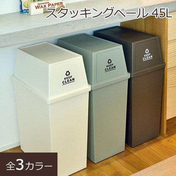 日本製 ゴミ箱 おしゃれ 45 リットル 蓋つき ごみ箱 分別 ふた付き 蓋付き ダストBOX ダストボックス 台所 キッチン リビング スリム かわいい ブラウン グリーン ホワイト フロントオープン スタッキングペール 角型 45リットル 45l