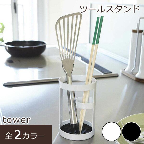 ツールスタンド 収納 キッチン 箸立て スタンド 調理用品立て 台所収納 ツール キッチン収納 雑貨 北欧 便利 シンプル おしゃれ tower