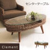 ローテーブル【clementクレメント】