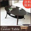 ローテーブル センターテーブル 木製 楕円 猫脚 収納 おしゃれ カフェ風 北欧 一人暮らし 送料無料 ellipse