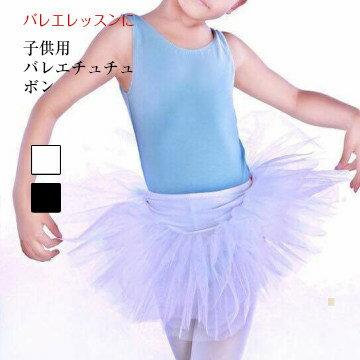 チュチュ ボン(クラシック) ♪130〜150サイズ  バレエ リハーサル 練習 にもおすすめ 黒 白 ブラック ホワイト 子供  ジュニア レッスン お稽古 かわいい おしゃれ リハーサルにも アレンジ自在 バレエ衣装にも(TR-039)