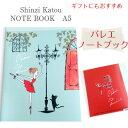 バレエ ノートブック Shinzi katoh note book バレエ柄ノート Cheri...