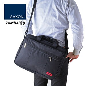 ビジネスバッグ メンズ 2way ショルダー SAXON サクソン 撥水 軽量 5172 手提げ 斜め掛け 肩掛け A4 B5 PC収納 タブレット収納 1〜2泊出張対応 パソコンバッグ 2ルーム 鞄 かばん 通勤用 テレワーク