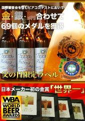 ビールを飲んだときのお父さんの顔が好きだからビールを贈ろうお届け予定日6月19日(日)父の日...