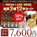 スーパーセール 期間限定 50%OFF 送料無料 地ビール ...