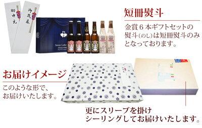 スワンレイク金賞ギフト6本セットご包装