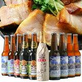 春ギフト ビール ギフト クラフトビールスワンレイクビール 10本 豚ばらつるし焼豚 430g 詰め合わせ金賞受賞 世界一のビールが入る 飲み比べの10本セット 熨斗無料 本州 送料無料 地ビール