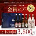 スワンレイク金賞ギフト6本セット【飲み比べ】【クラフトビール】【地ビール】【送料無料】世界一に…