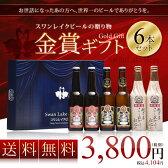 【送料無料】【お中元ギフト】スワンレイク世界一金賞ビールギフト6本飲み比べセット世界一に輝いたスワンレイクビールの詰め合わせ。ご贈答に【クラフトビール】【地ビール】