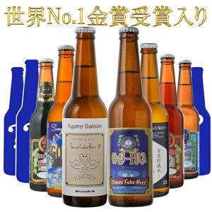 ビール クラフトビール 世界一受賞ビール飲み比べ  限定ビール入り 10本詰め合わせ【夏】サンキューセット 世界一のビールを含むセット アガノセゾン・B-IPAスワンレイクビール 地ビール 本州 送料無料