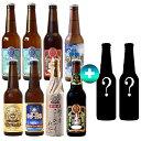 クラフトビール 福袋 限定ビール入り 10本詰め合わせサンキ...