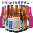 世界No.1入り ビール クラフトビール 飲み比べ 世界一受賞 ビール 限定ビー