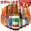 ポイント2倍世界No.1入り ビール クラフトビール 秋 飲