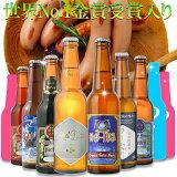 あす楽 ビール クラフトビール 家のみ 世界一受賞ビール飲み比べ  限定ビール入り 10本飲み比べ【新緑】サンキューダブルソーセージ入りセット B-IPA ミエルブランが必ず入る!スワンレイクビール 地ビール 本州 送料無料