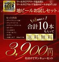 ビール クラフトビール 世界一受賞ビール飲み比べ  限定ビール入り 10本詰め合わせ【夏】サンキューセット 世界一のビールを含むセット アガノセゾン・クリスタルエールスワンレイクビール 地ビール 本州 送料無料