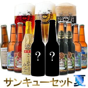 ビール クラフトビール 世界一受賞ビール飲み比べ  限定ビール入り 10本詰め合わせサンキューセット 2020 夏 世界一のビールを含むセット アガノセゾンスワンレイクビール 地ビール 本州 送料無料