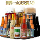 ビール クラフトビール 世界一受賞ビール飲み比べ  限定ビー...