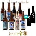 ようこそ祝新元号「令和」記念 クラフトビール 季節限定ビール入り 10本詰め合わせサンキューセット ...