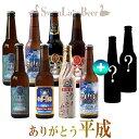 ありがとう平成 クラフトビール 季節限定ビール入り 10本詰...
