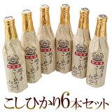 ギフトビール クラフトビール 越乃米こしひかり仕込み6本セット世界が認めた味と品質 直ぐ飲める 産直でお届け国内外の国際審査会で最高賞金賞受賞スワンレイクビールのギフトセット