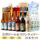 ギフト ビール クラフトビールスワンレイクビール スワンサイダー 10本 詰め合わせ金賞受賞 世界一のビールと昔ながらのサイダーが入る 飲み比べの10本セット 定番 熨斗無料 本州 送料無料 地ビール サイダー