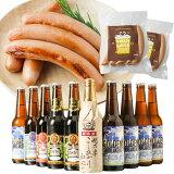 ビール クラフトビール 本州 送料無料 包装・熨斗金賞受賞地ビール入り10本飲み比べセット と スワンレイクソーセージ2個の詰合せ お買い得 パーティーセット。お土産にもどうぞ地ビール クラフトビール