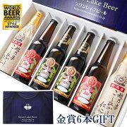 金賞6本ギフトメイン