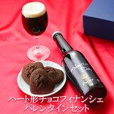 バレンタイン プレゼント上質なチョコレートフィナンシェと世界一受賞チョコレートモルトも使用した クラフトビール (ポーター)のバレンタイン限定セット 手提げ付き本州 送料無料 クラフトビール 地ビール