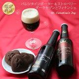 バレンタイン 遅れてゴメンね プレゼント上質なチョコレートフィナンシェと世界一受賞チョコレートモルトも使用したバレンタインポーター&ストロベリーダークセゾンのバレンタイン限定セット本州 送料無料 クラフトビール 地ビール