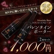 バレンタインポーター2本セット【クラフトビール】【地ビール】