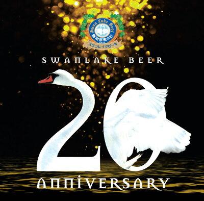 20周年記念セットALLSTARセット