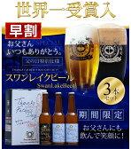【父の日】早割実施中! 世界一金賞受賞スワンレイクビールのクラフトビール3本詰め合わせ特別セットお酒・ビールが好きなお父さんへのプレミアムなギフトセット送料込み