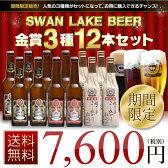 地ビール スワンレイクビール金賞3種12本飲み比べセットクラフトビール 送料無料 パーティーセット 世界一に輝いたビールの詰め合わせ